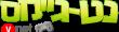 Logo_net_games